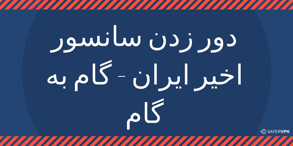 ایران دسترسی به تلگرام را مسدود میکند Unblock Telegram